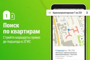 Картографический сервис 2ГИС реализовал поиск по квартирам и подъездам»