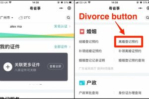 Китайцы теперь могут подавать на развод через мессенджер WeChat»